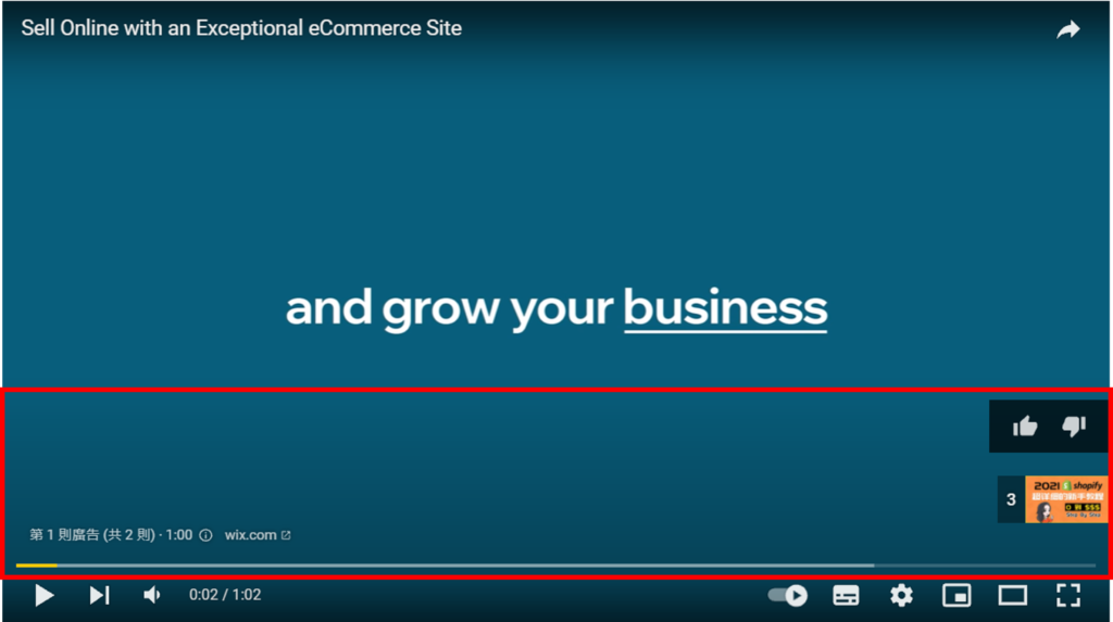 Youtube可略過的串流內廣告